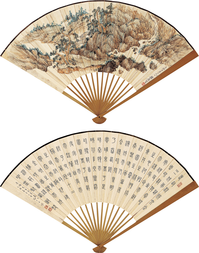 春山积翠、篆书书法