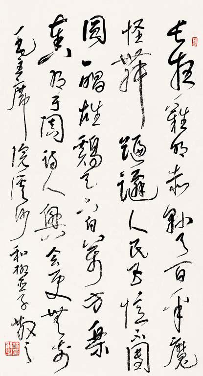 草书毛泽东词