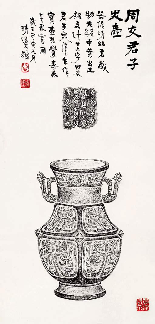 摹青铜壶铭文