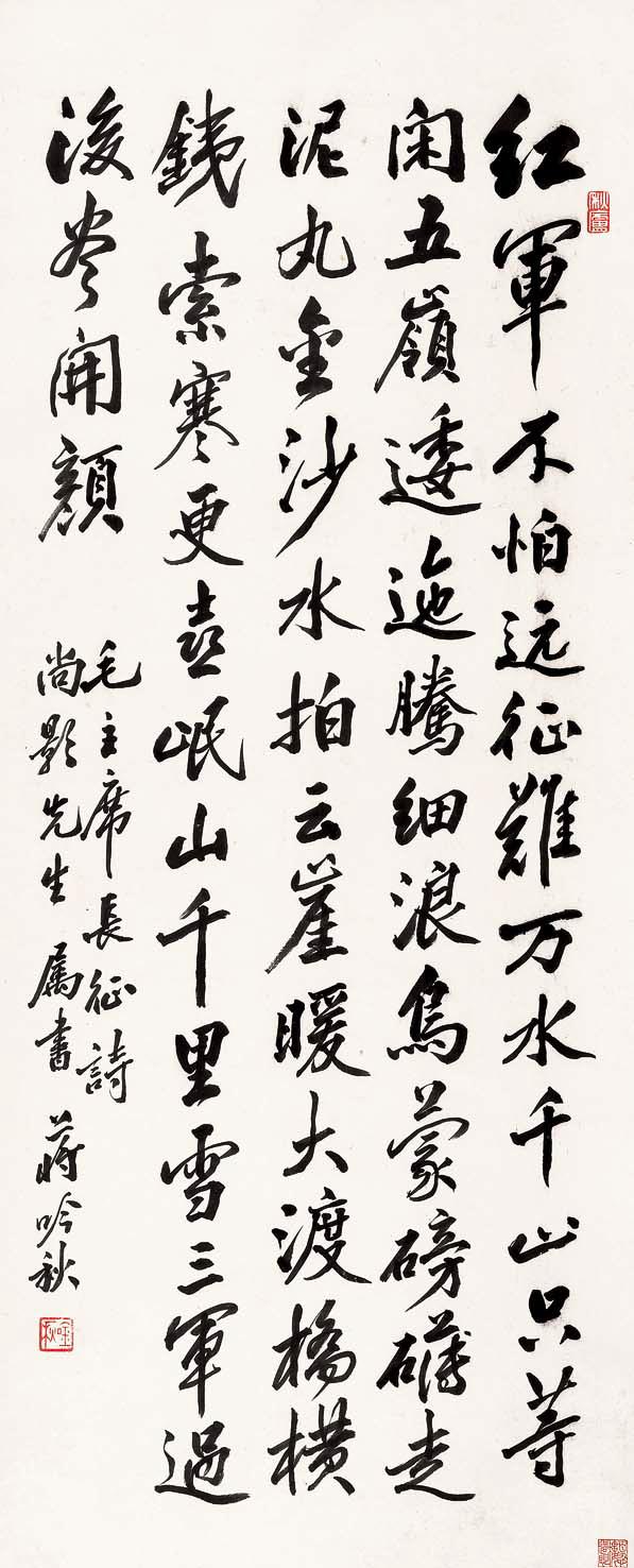 行书毛泽东诗