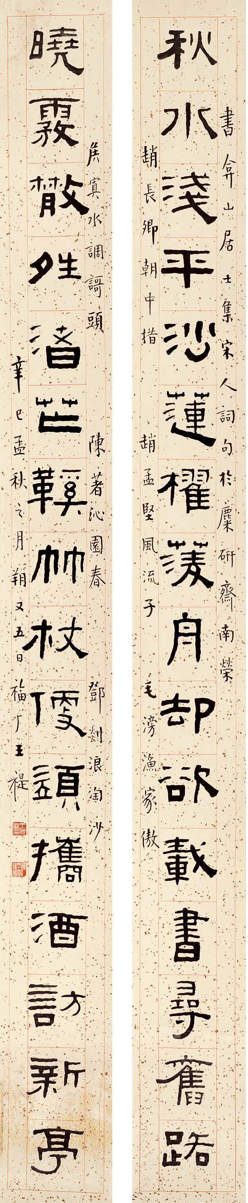 篆书十六字联