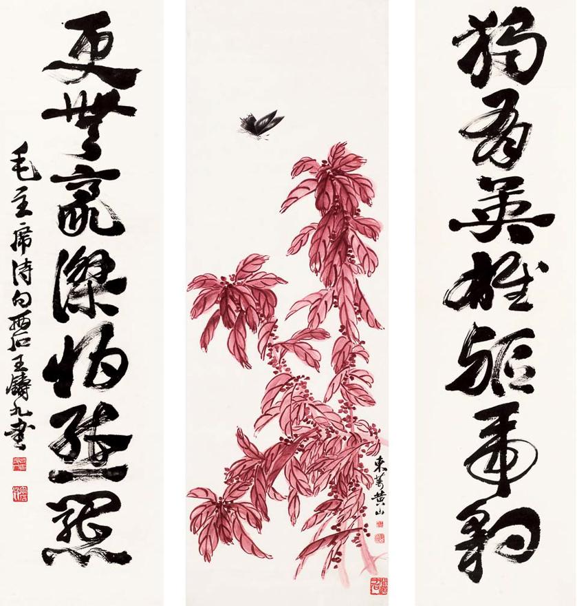 蝶恋花、行书七言联