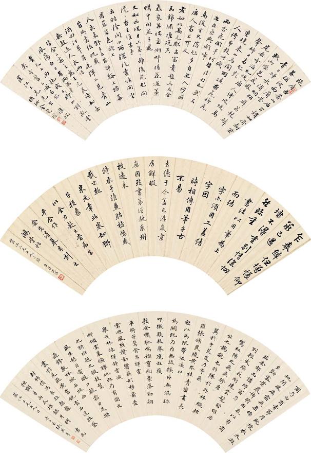 书法扇片十帧
