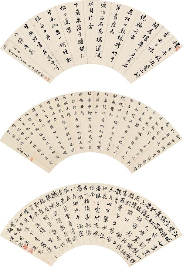 书法扇片十二帧