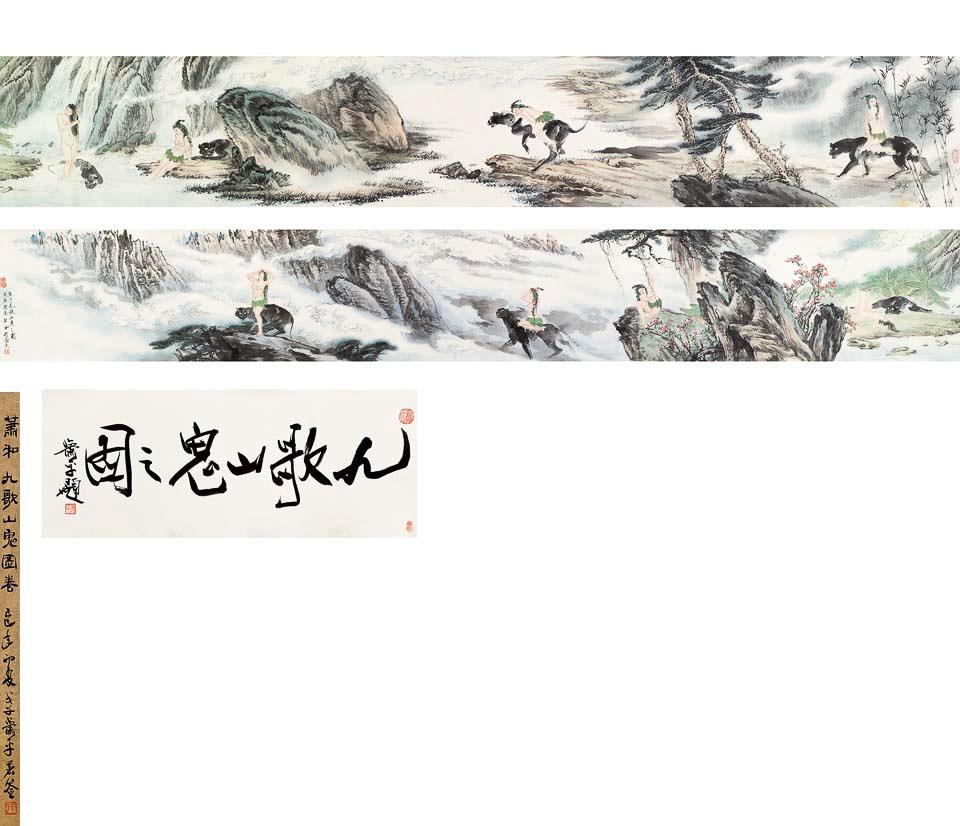 九歌山鬼图卷