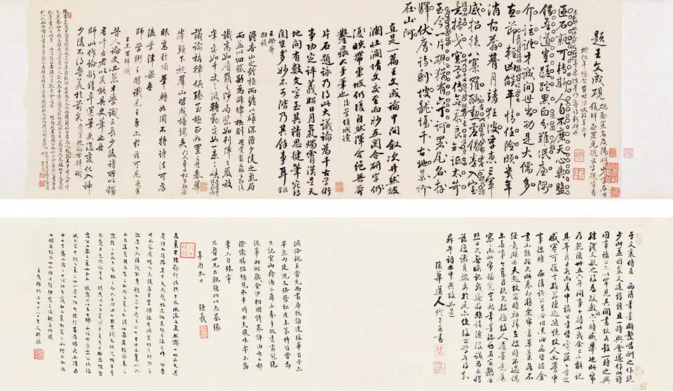 题王文成砚书法集卷