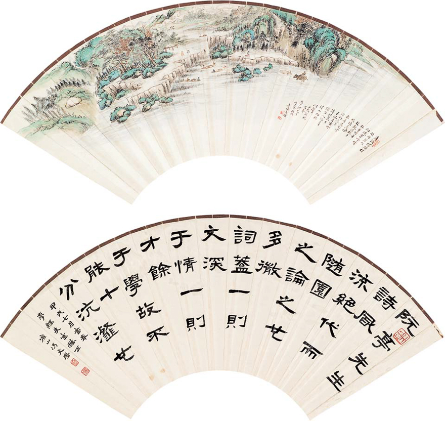 水村野民图、隶书书法