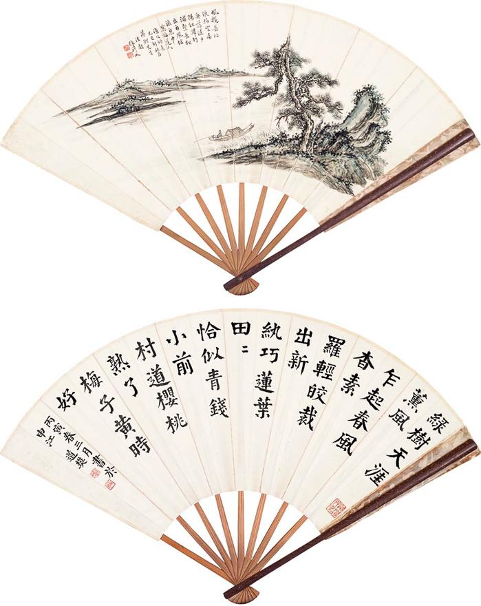 江天渔父图、楷书