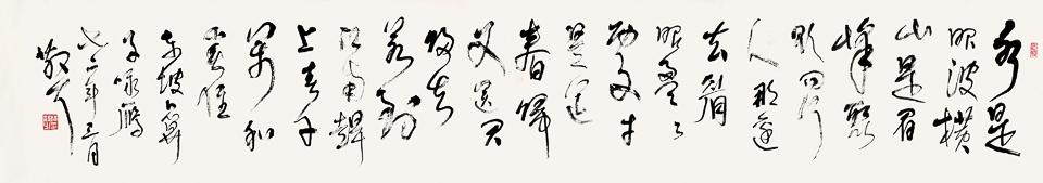 草书东坡词