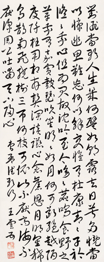 草书曹操诗