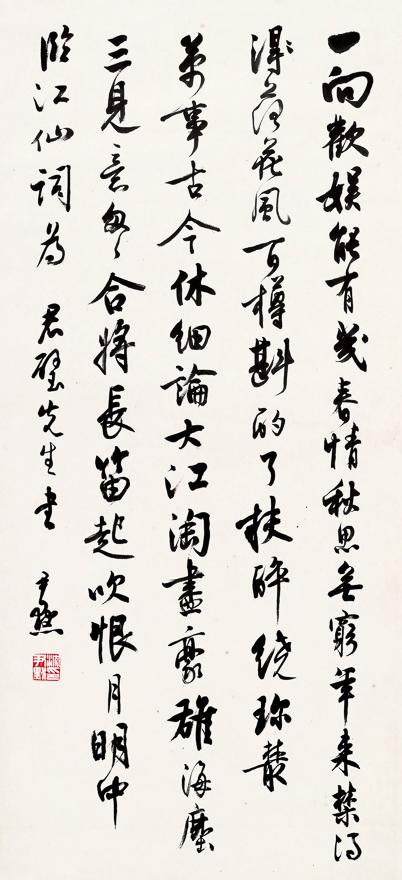 行书临江仙词