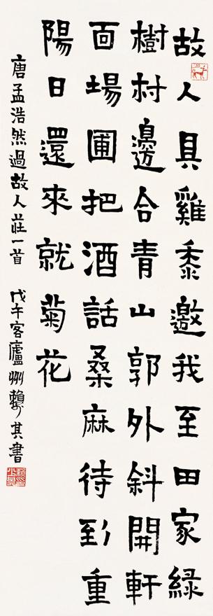 漆书唐人诗