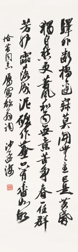 草书陆游词