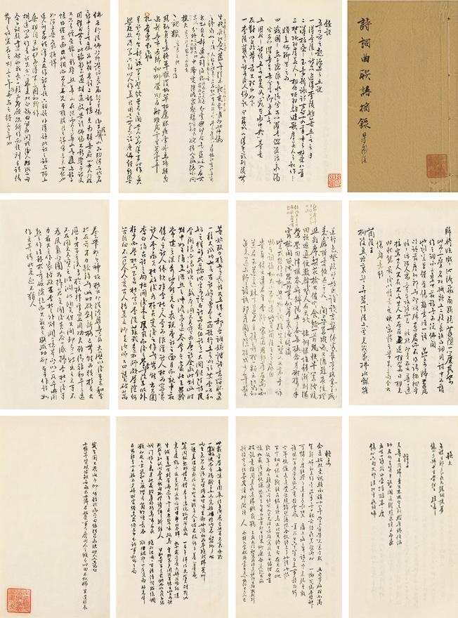 诗词曲联语手抄本