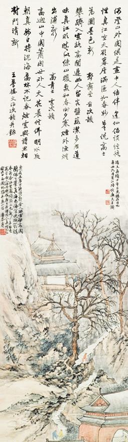 临潘恭寿山水