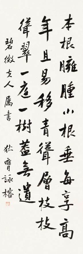 行书詠榕诗
