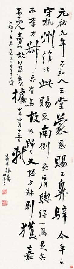 行书苏轼诗