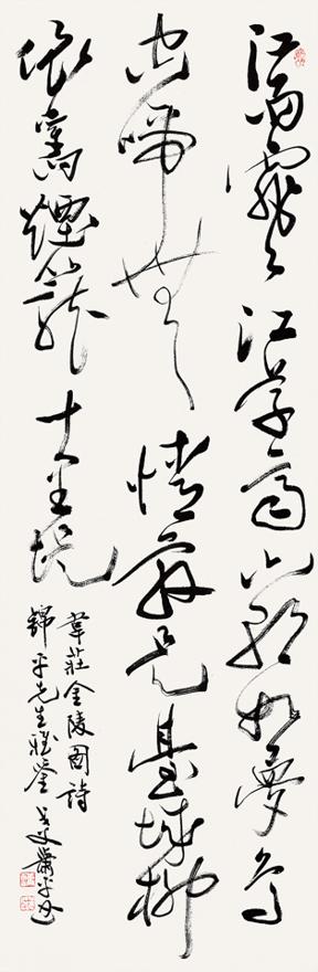 草书七言诗