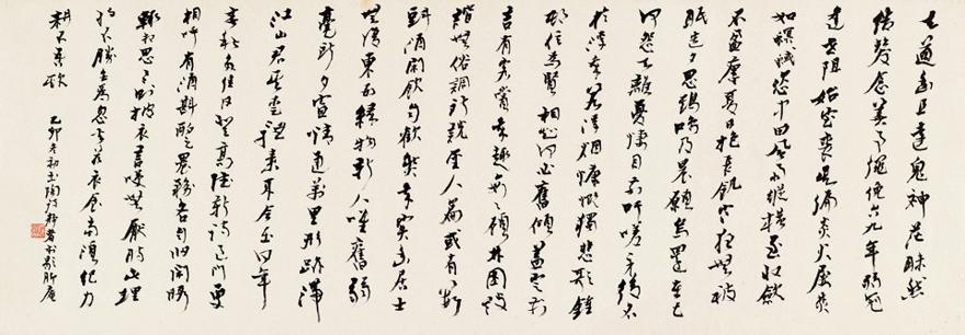 草书陶诗卷