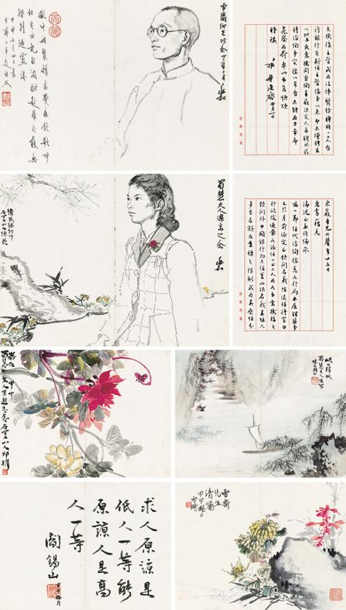 刘东岩旧藏书画、信札集