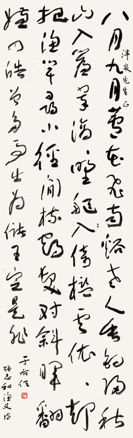 草书张志和渔父诗