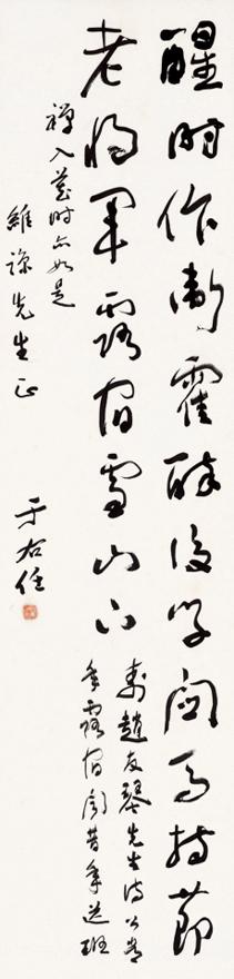 草书自制诗