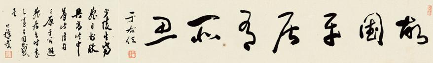 """草书""""故国平居有所思"""""""