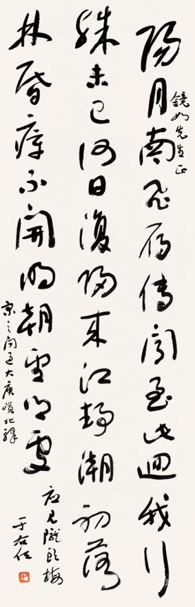 草书宋之问五言诗