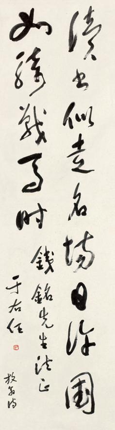草书陆游诗