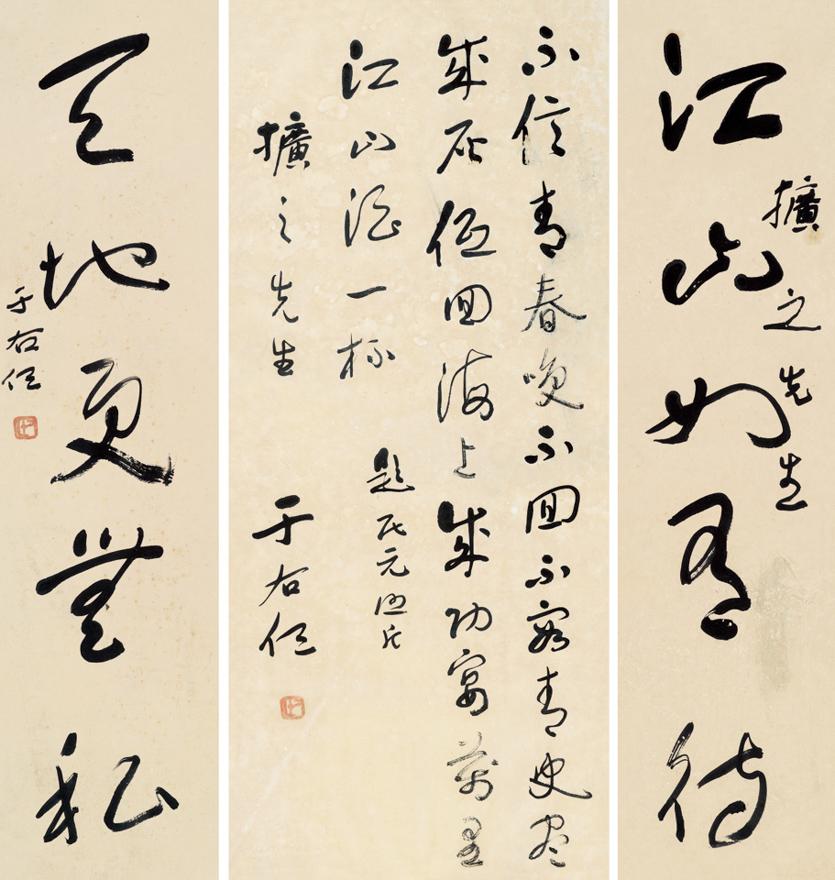草书五言联、自制诗