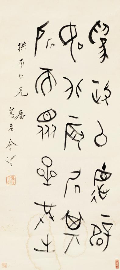 甲骨文书法