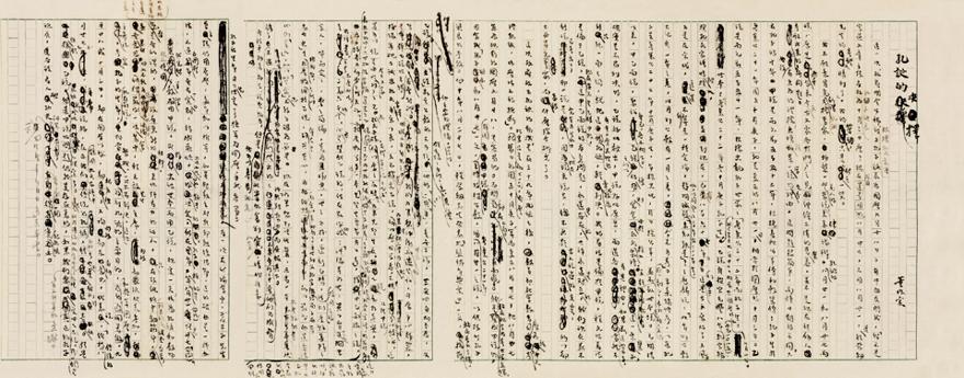 信札手稿《孔诞的决择》