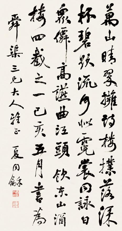 行书七言诗