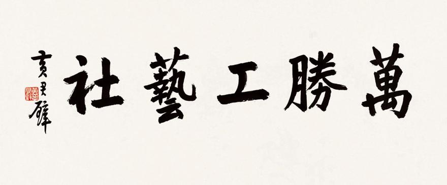 万胜工艺社