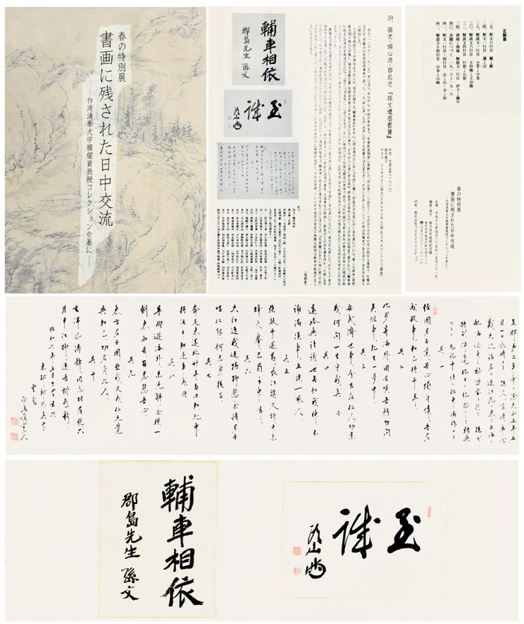 孙中山<辅车相依>手卷
