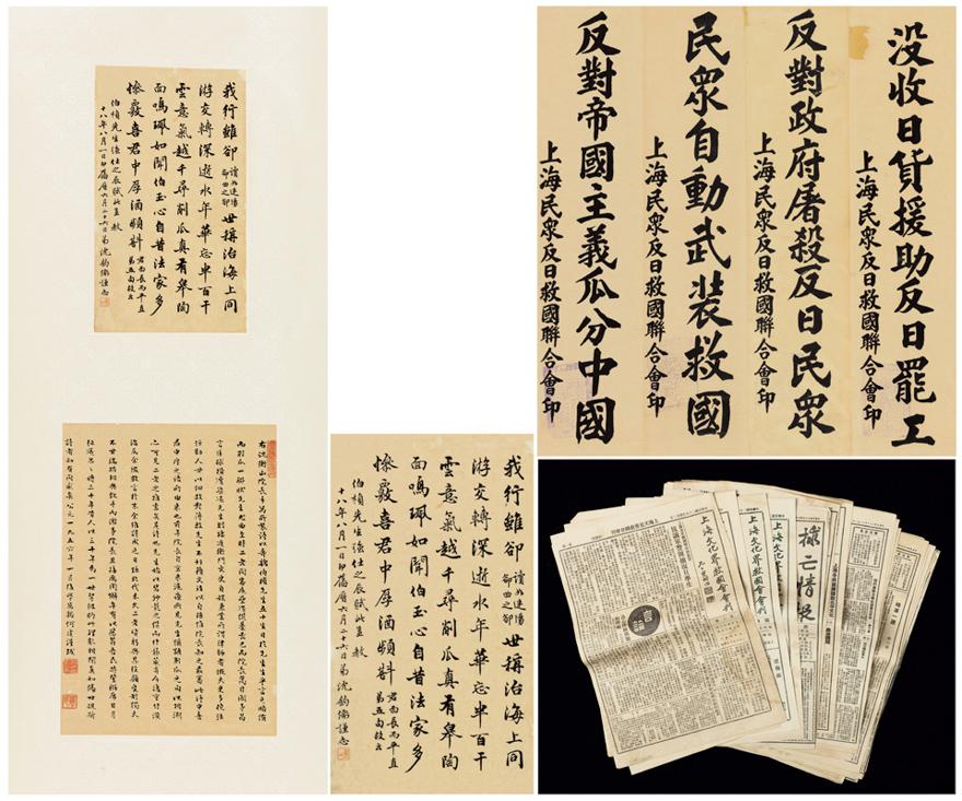 书法双挖条幅、抗战时期标语轴,抗战报刊一批