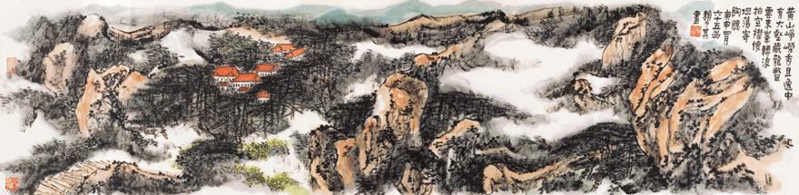 黄山峥嵘图