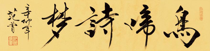 鸟啼诗梦           行书书法