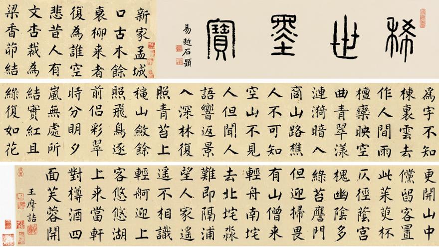 楷书录《辋川集》卷