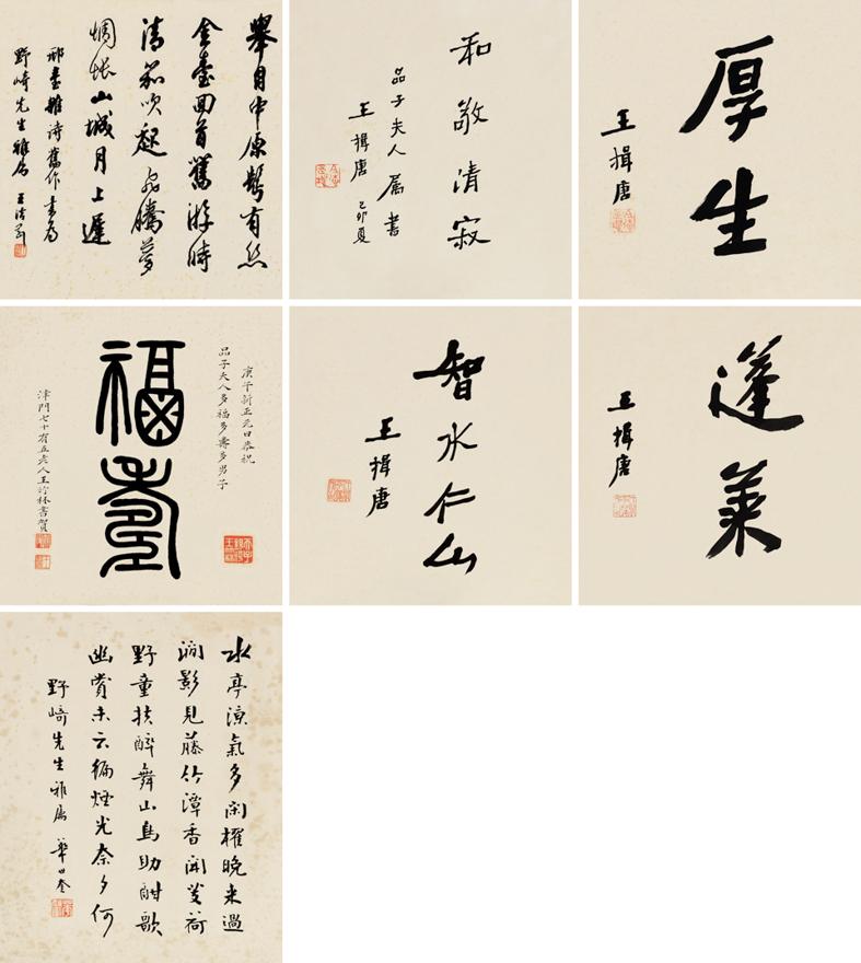 诗文墨迹册片