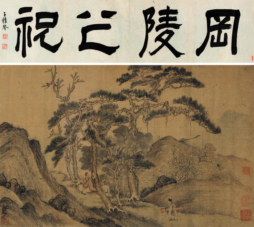 松山高士图