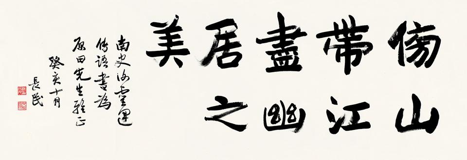 楷书节《南史·谢灵运传》