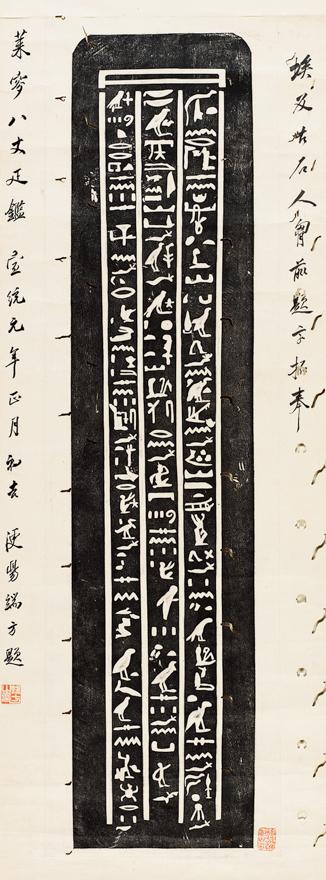 埃及古文字拓片