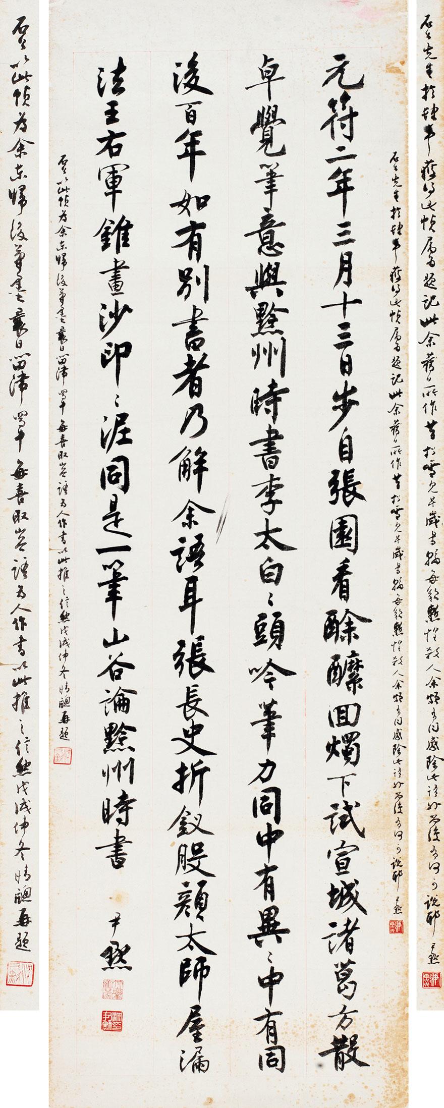 楷书节黄庭坚《跋与张载熙书卷后》
