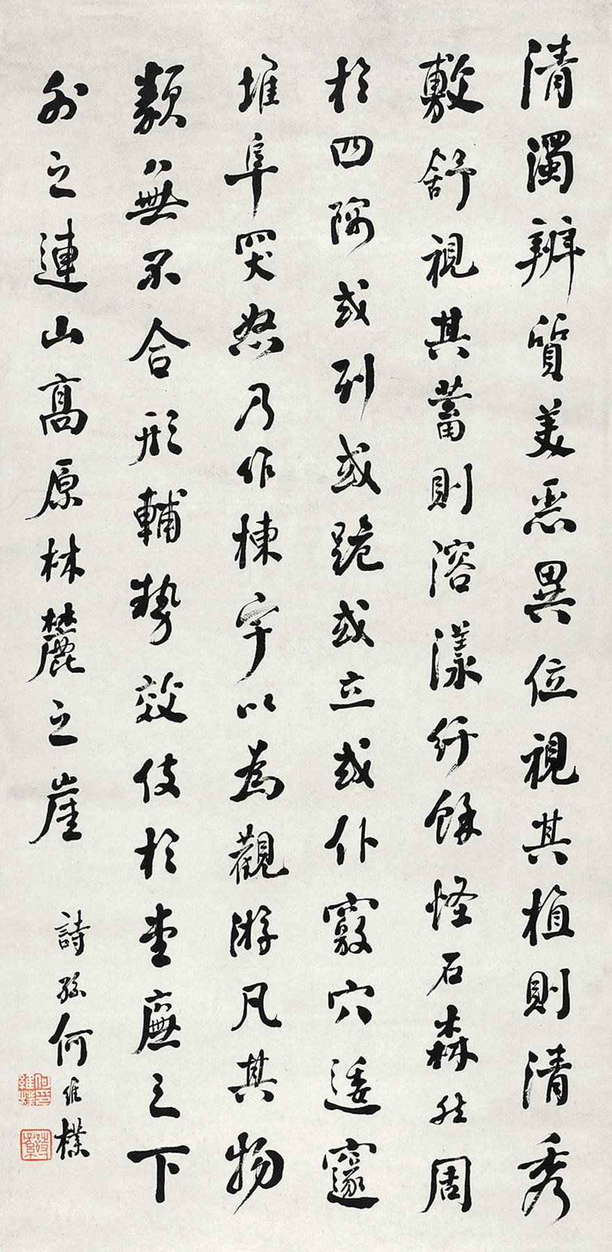 行书节柳宗元《永州韦使新君堂记》