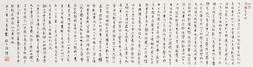 行书《南强先生传》
