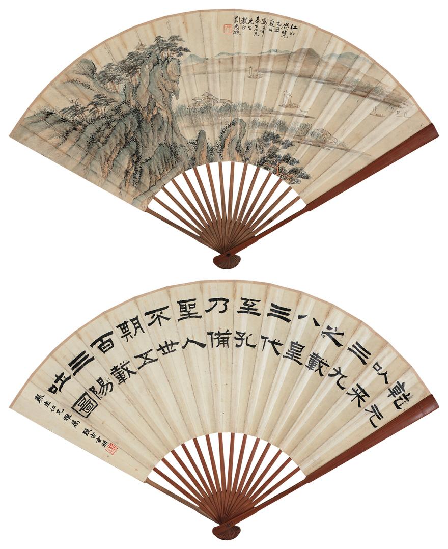 江山历览图、隶书节录《礼器碑文》