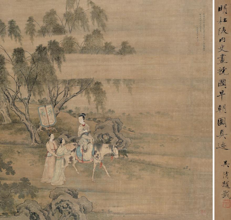 虢国夫人游春(早朝)图