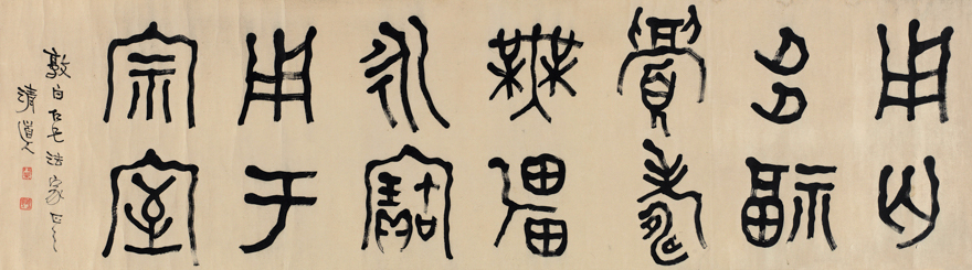 篆书节青铜铭文