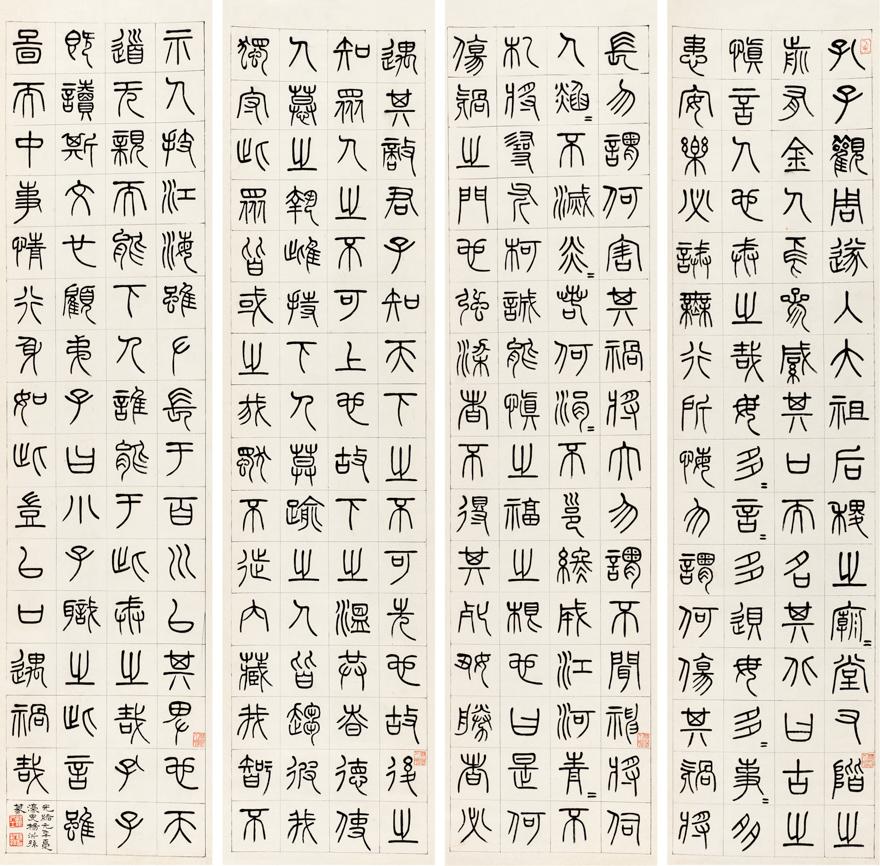 篆书《孔子家语·观周第十一》